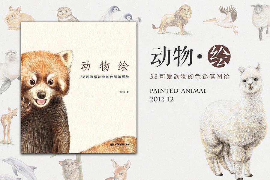 尽情画出你钟爱的萌动物,让它们在笔尖绽放可爱的瞬间!