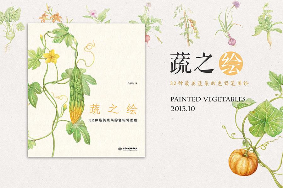 彩色铅笔以清新细腻的手法来还原最原生态的蔬菜.