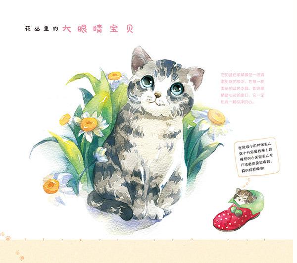 水彩猫咪绘 - 飞乐鸟图书