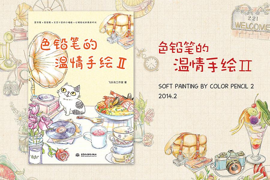 色铅笔的温情手绘ii02