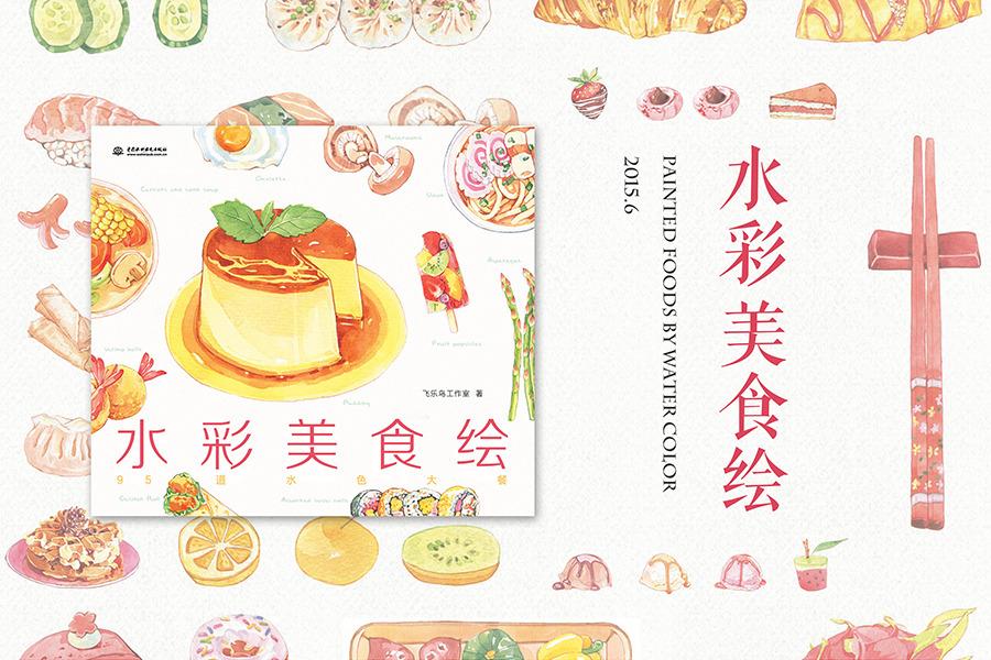 美食书籍目录设计