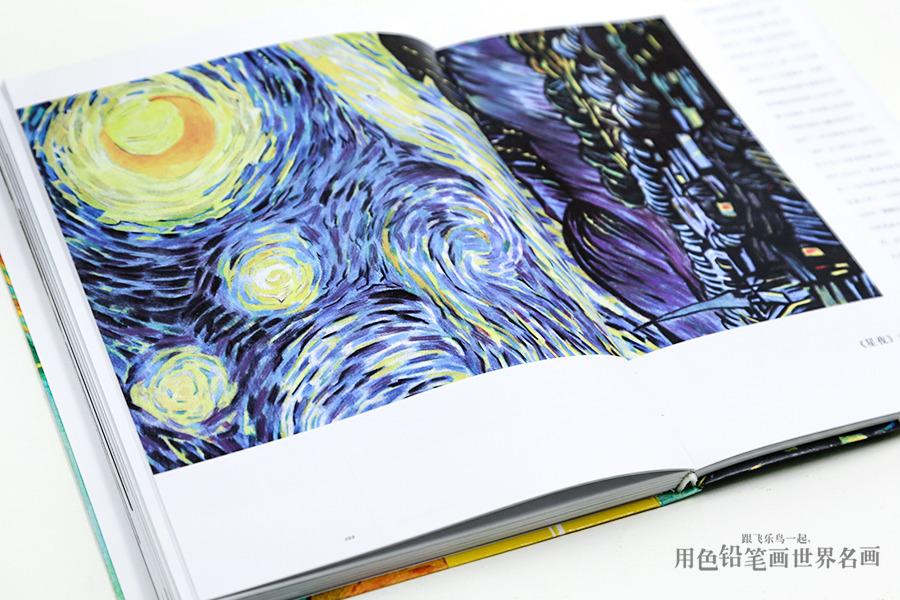 跟飞乐鸟一起,用色铅笔画世界名画