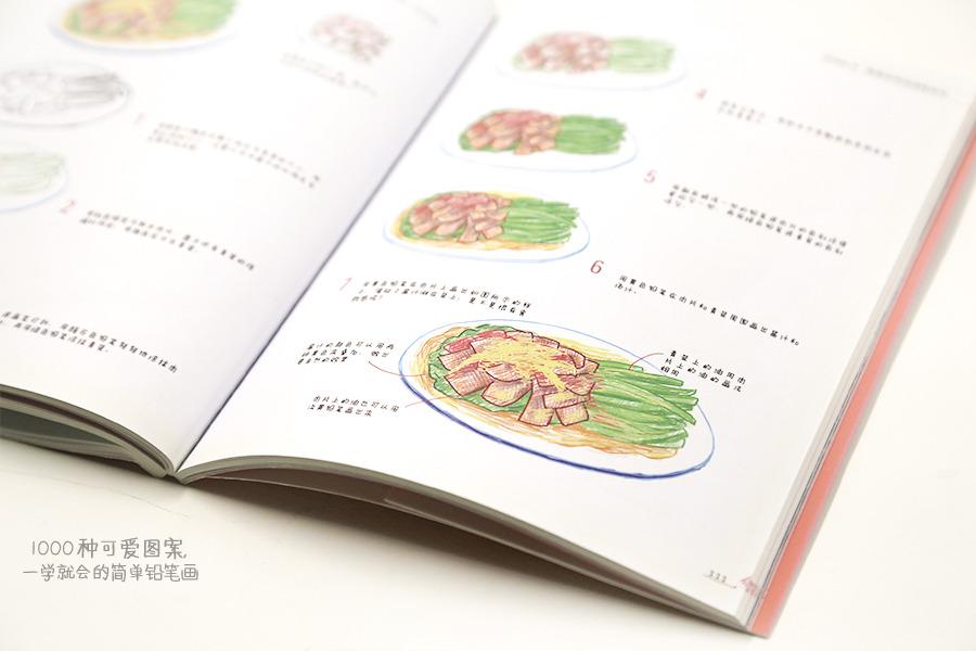 1000种可爱图案,一学就会的简单铅笔画