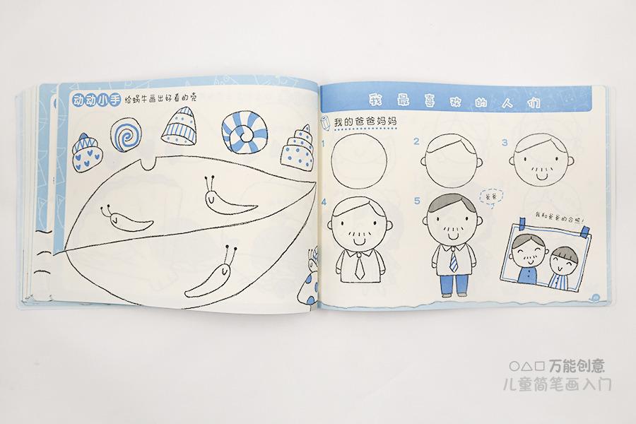 ○△□万能创意—万能简笔画入门 - 飞乐鸟图书