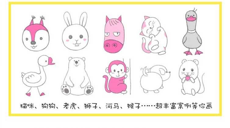 ○△□万能创意—儿童动物画入门