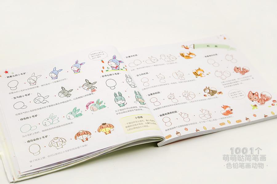 1001个萌萌哒简笔画——色铅笔画动物
