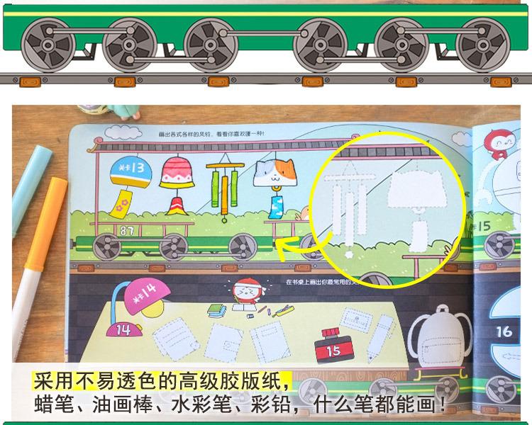 快乐简笔画教室-100节神奇小火车